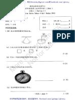 2016 Jul SJKC Yak Chee Standard 4 Science2 With Answer 蒲种益智华小 四年级 科学2 附答案