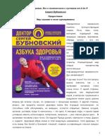 Азбука здоровья Бубновский