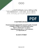 РП UW0849
