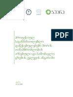 პროფესიულ საგანმანათლებლო დაწესებულებებს შორის თანამშრომლობის არსებული და სამომავლო გზების კვლევის ანგარიში
