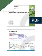 2.吸隔音材料的特性與量測方法 20140530