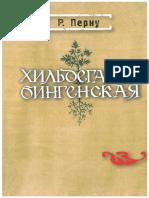 Pernu R Khildegarda Bingenskaya M Izdatelstvo Frantsiskantsev 2014