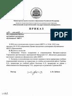 Prikaz o Vnutrennem Rasporyadke Obuchayuschikhsya MPGU