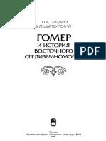 Gindin Tsymburskiy Gomer i Istoria Vostochnogo Sredizemnomorya 1996 328s