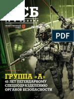 FSB_03-2019