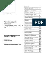 Ганс Бергер Автоматизация с Step 7 с Использованием Lad и Fbd и Программируемых Контроллеров Simatic s7-300-400