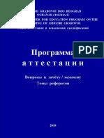 Programma Attestacii Voprosy k Zachjotu Temy Referatov