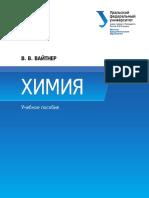 Химия  учебное пособие.pdf