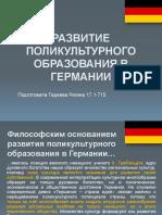 Развитие образования в Германии