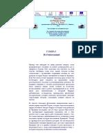 Холл_ римляне на Ривьере и Роне _ Глава 1.pdf