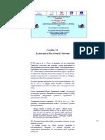 Холл_ римляне на Ривьере и Роне _ Глава 6.pdf