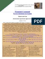 Плиний Старший. Естественная история. Книга шестая (компиляция переведенных фрагментов).pdf