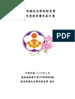 108年教育優先區計畫.pdf