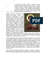 Ortodoxie