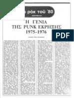 ΠΟΠ+ΡΟΚ - ΝΙΚΟΣ ΚΟΝΤΟΓΟΥΡΗΣ, Το ΡΟΚ του 80 (1980/81)
