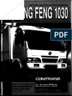 Dongfeng 1030 Service Manual (1)