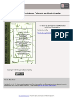 634-808-1-SM (1).pdf
