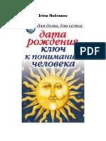 kupdf.net_-data-nasterii-cheia-icircnelegerii-umane.pdf