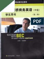 BEC Vantage.pdfedited