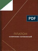 Платон - Собрание сочинений в 4-х томах т.3 (Философское наследие т.117) - 1994.pdf