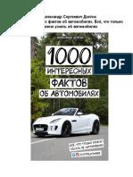 1000 Интересных Фактов Об Автомобилях 2018