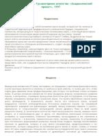 Ling - Реферовская е. а., Гуманитарное Агентство Академический Проект (Лекции о Психосистематике), 1997