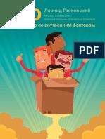 Л.Гроховский-Руководство-по-внутренним-факторам