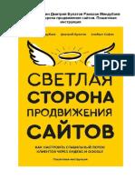 Svetlaya Storona Prodvije