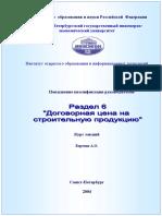 45951_berezin_a_o_dogovornaya_cena_na_stroitelnuyu_produkciyu.pdf