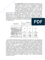 Пневматический молот ПМ-50.docx