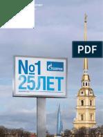 Gazprom Financial Report 2017 Rus