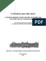 Stroitel Stvo 2014 Stroitel Nye Tekhnologii Materialy i Kach