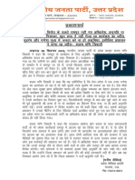 BJP_UP_News_02_______09_September_2019