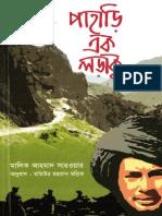 Pahari Ek Loraku.pdf