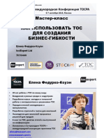 6-Jelena Fedurko-Cohen_KEY POINTS_Master Class_43 TOCPA_Moscow_6-7 Sept 2019_for Web