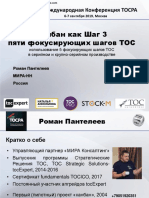 7-Roman Panteleev_43 TOCPA_Moscow_6-7 Sept 2019