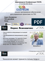 8-Nerius_43_TOCPA_Moscow_6-sep-2019_CCPM
