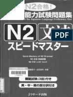 Speed Master N2-Bunpou