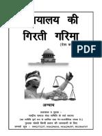 न्यायालय की गिरती गरिमा.pdf