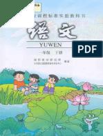 251人教版小学语文一年级下册课本.pdf