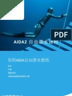 AIDA2星新版中文教材PDF版