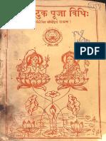 Shri Vatuk Puja Vidhi 1981 - Paramananda Research Institute