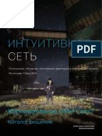 Cisco en Catalogue Ru