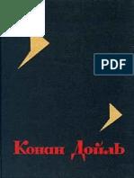 Артур К. Дойль - Хозяин Фолкенбриджа