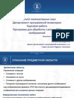 """Обзорная презентация курсовой работы на тему """"Программа для обработки сжатых JPEG изображений"""""""