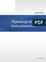 SM-N7505_UM_Open_Jellybean_Rus_Rev.1.0_140311.pdf