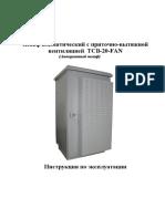 1 Shkaf Klimaticheskiy Apparatny TCB-20U-FAN