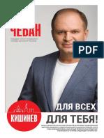 IonCeban_Ziar_RU_compr.pdf