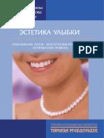 Bulycheva_T__Petukhova_I_Estetika_ulybki_2007.pdf
