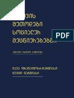 KvlevisMetodebiSazogadoebrivmecnierebebshi.pdf